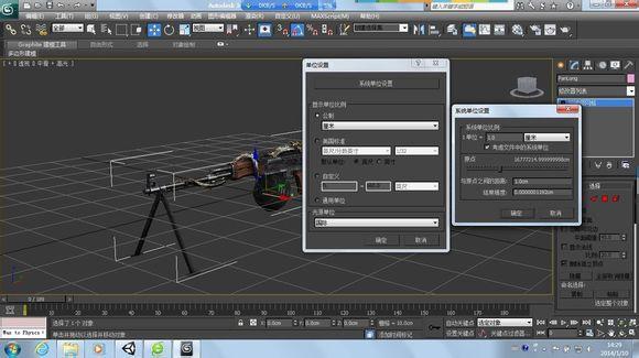 3dsmax导出模型动画到unity3d